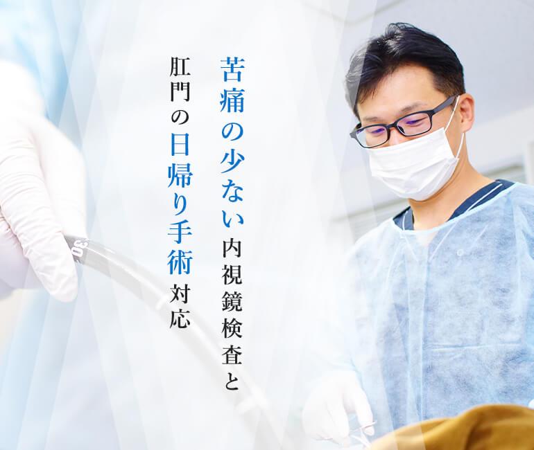 苦痛の少ない内視鏡検査と肛門の日帰り手術対応